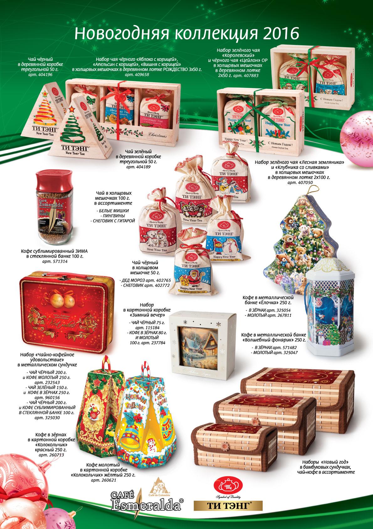 Москондитер интернет-магазин сладких подарков 31