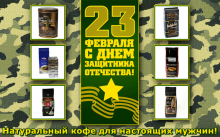 Подарки защитникам отечества!